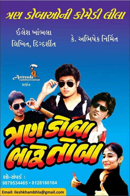 3 Doba Bhare Toba Gujarati Comedy Movie