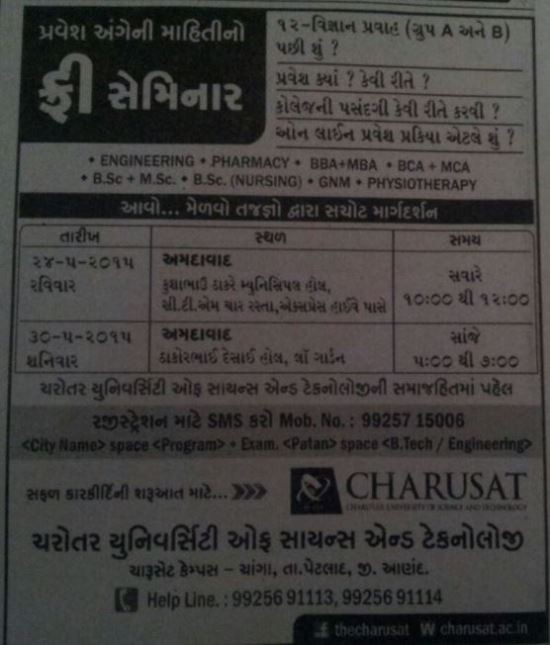 Free Seminar for HSC Student in Ahmedabad May 2015 - About Admission after 12th Board