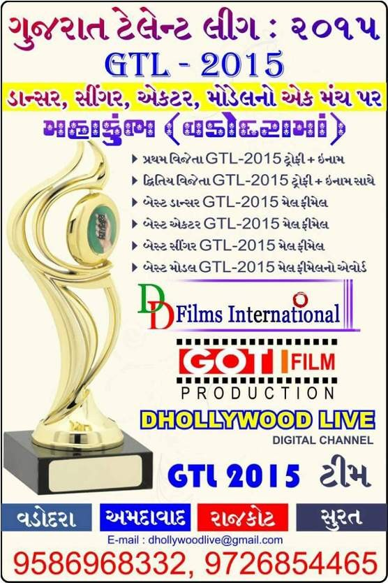 Gujarat Talent League(GTL) 2015 in Vadodara