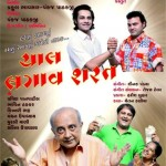 Chal Lagav Sharat Gujarati Natak – Live Comedy Stage Play in Surat
