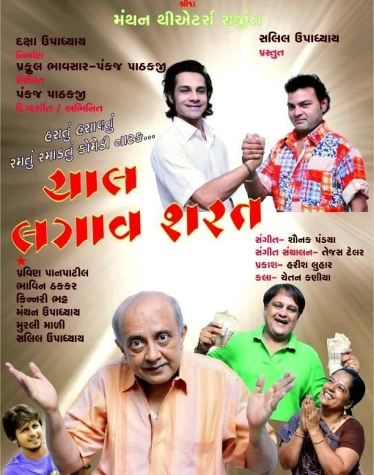 Gujarati Natak Chal Lagav Sharat in Surat 2015