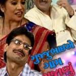 Gujarati Natak Gujjubhai E Gaam Gajabvyu – Full Details – Cast – Review