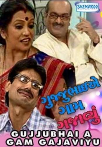 Gujarati Natak Gujjubhai E Gaam Gajabvyu - Full Details - Cast - Review