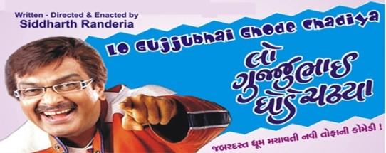 Gujjubhai Ghode Chadya Gujarati Comedy Natak.jpg