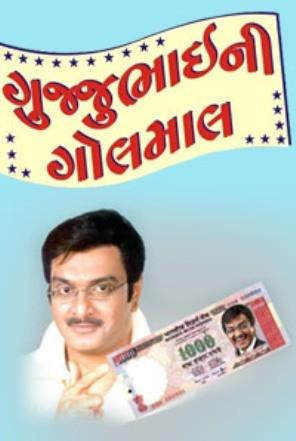 Gujjubhai Ni Golmaal – Gujarati Comedy Natak by Siddharth Randeria