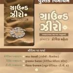 Kaushik Mehta's Ground Zero Gujarati Book Launched at Rajkot