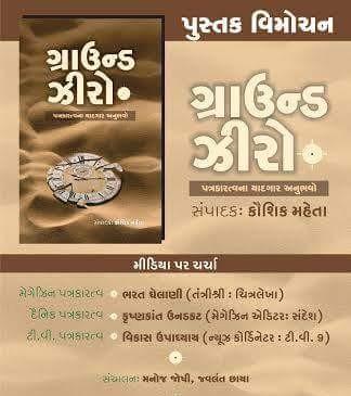 Kaushik mehta's Ground Zero Book Launch at Rajkot