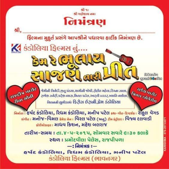 "Muhurat of ""Kem Re Bhulai Sajan Tari Prit"" Gujarati Movie Present by Kandoliya Films Gujarat"