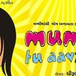 Gujarati Natak Mummy Tu Aavi Kevi – Family Comedy Play by Manoj Shah