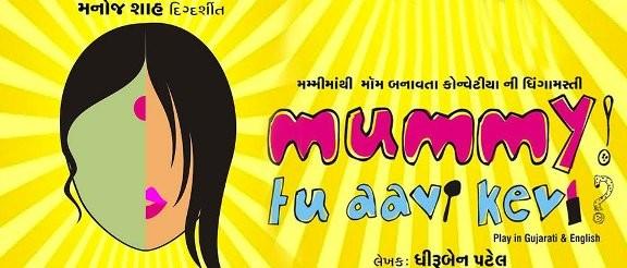 Mummy Tu Aavi Kevi – Gujarati Family Comedy Natak Review.jpg