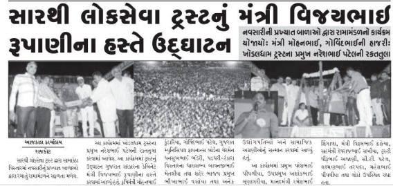Nareshbhai Patel Rakttula at Navsari