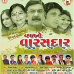 New Upcoming Gujarati Movie Vahal No Varasdar – Star Cast & Crew Details