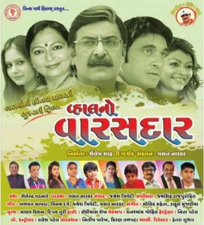 New Upcoming Gujarati Movie Vahal No Varasdar