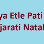 Parnya Etle Pati Gaya – Gujarati Comedy Natak / Drama in Ahmedabad 2015