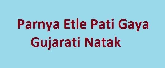 Parnya Etle Pati Gaya GUjarati Natak in Ahmedabad