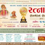Ratnakar Sanman Samaroh 2015 in Sardhar at Shree Swaminarayan Temple on 5th May 2015