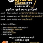 Sasan Festival 2015 at Sinhsadan in Sasangir Gujarat from 25th t0 27th May 2015