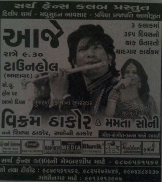 Search Fansh Club present Gujarati Film Star Program on 23 May 2015 in Ahmedabad at Town Hall