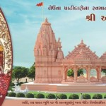 Shree Annapurna Dham Adalaj – First Ever Panch Tatva Mandir / Temple in Gujarat