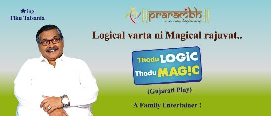 Thodu Logic Thodu Magic Gujarati Play - Comedy Drama Natak