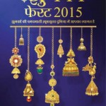 Jhumka Fest 2015 Presents by Joyalukkas Jewellers in Ahmedabad / Vadodara / Rajkot