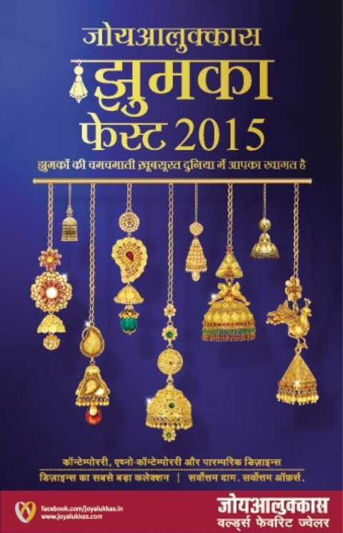 Jhumka Fest 2015 Presents by Joyalukkas Jewellers in Ahmedabad  Vadodara  Rajkot