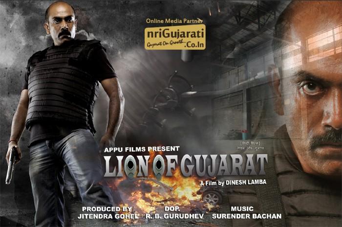 Lion of Gujarat Movie 2015.jpg