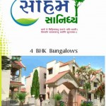Soham Sanidhya in Ahmedabad – 4 BHK Bungalows / 2 BHK Flats / Shops at Ramol Ahmedabad