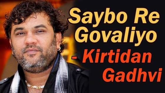 Saybo Re Govaliyo Maro Gujarati Song by Kirtidan Gadhavi (Gadhvi) - Download VideoMP3