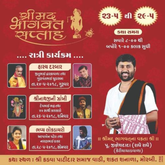 Jignesh Dada  Katha in Morbi