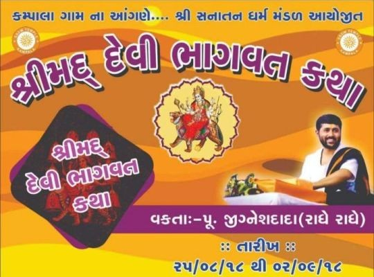 Jignesh Dada Shrimad Devi Bhagwat Katha 2018 from 25th August to 2nd September at Kampala Gam