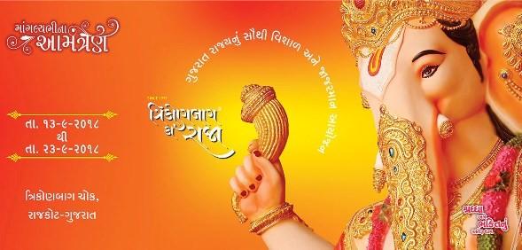 Trikon Baug Ka Raja Rajkot - Ganpati Mahotsav 2018 Festival Celebration at Trikon Baug